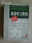 高级听力教程 第二版 周国强等主编 上海外语教育出版社