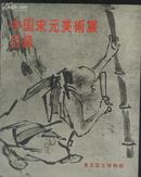买满就送  中国宋元美术展目录 日文版展会图录