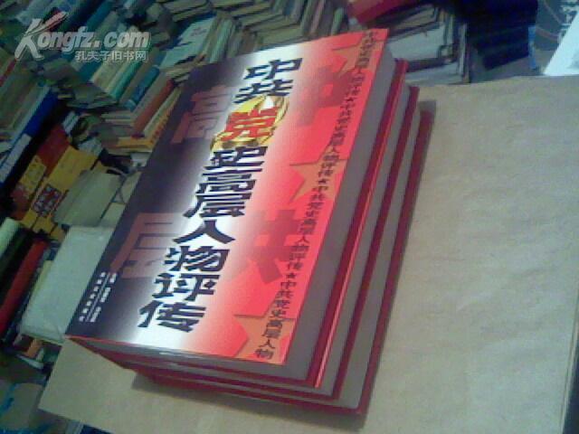 中国共党史高层人物评传(上中下全三卷)(大16开精装本近10品)