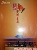 茶书网:《影像中国茶道》