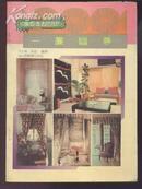 一帘幽梦(家庭装饰百科 介绍各种各式窗帘的制作方法 内大量插图)