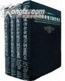 成功企业规章制度典范 (全4册)