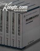 成功企业管理模式与执行细节全书 (全4册)