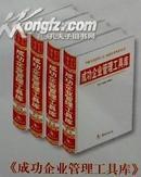 成功企业管理工具库 (全4册)