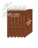最新《企业管理制度百科全集》(全6册)