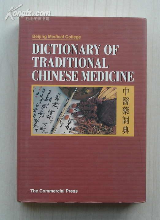 港版:护封精装 中医药词典 中英文词典 1984年初版