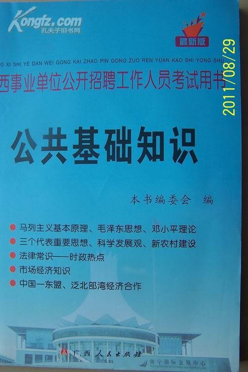 广西事业单位公开招聘工作人员考试用书:公共基础知识