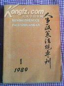 人事政策法规专刊(1989/1)创刊号