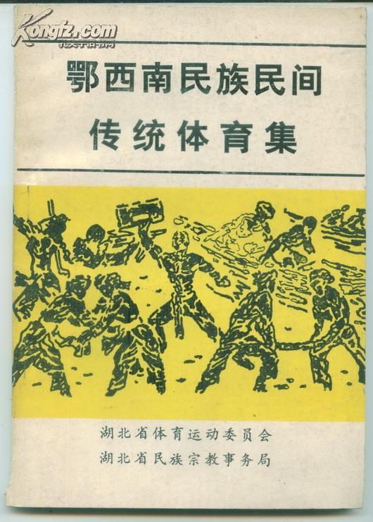鄂西南民族民间传统体育集       卖家包邮