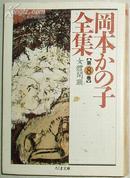 日文原版书 冈本かの子全集〈8〉女体开顕 (ちくま文库)