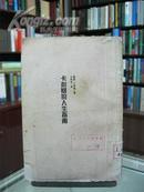 民国旧书 《卡耐基的人生指南》
