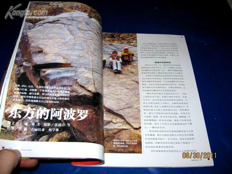 《中国国家地理》2005年第11期(总第541期).