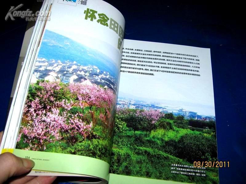 《中国国家地理》2008年第2期(总第568期)