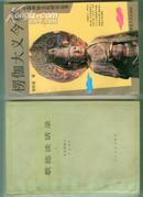 中国神秘文化研究丛书;楞严大义今释 /南怀瑾 著 【32开本 综合3---3书架】