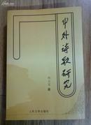 中外诗歌研究(作者签赠本,仅印1000册)