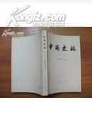 正版 中国史稿(第一册)