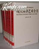 现代领导艺术全书 (16开6卷)