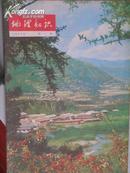 地理知识 1977年第1-12