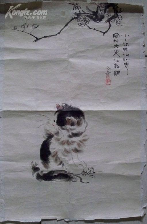 """中国画与哲学研究会主席--画猫名家曹今奇""""猫图""""(保真)66*42厘米"""