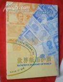 世界纸币护照(16开精装带盒)---世纪珍藏特别纪念  30个国家的纸币