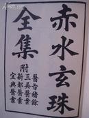 赤水玄珠全集(上下精装)