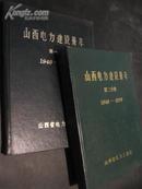 山西电力建设卅年 1949—1979  第一分册、第二分册全两册