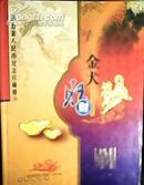 第五套人民币纪念珍藏册