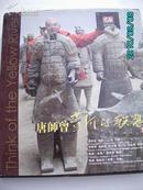 A19564  唐师曾 签名赠送本《唐师曾黄河的联想》