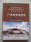 西藏自治区志·广播电影电视志