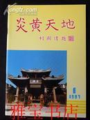 炎黄天地(1997.1)(创刊号)