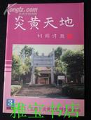 炎黄天地(1997.3)