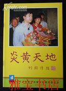 炎黄天地(1997.4)