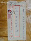 79年台北市广东同乡会写给香港海丰同乡会的实寄封(无信件)  8品