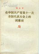 在中国共产党第十一次全国代表大会上的讲话