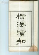 【民国】上海仓圣明智大学白纸精印本:<<楷法须知>>(内容包括:《正字千文》《历代字法心传》/全壹册)