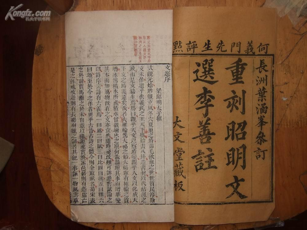 重刻昭明文选(24册60卷,双色套印本,大文堂藏板)