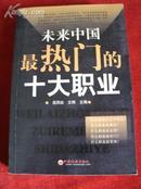 《未来中国最热门的十大职业》