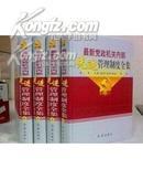 最新党政机关内部先进管理制度全集(全4册)