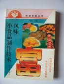 风味小食品制作技术--快速致富丛书  (介绍畜产、果蔬、农产、水产、糖果等风味小吃的加工制作) 烹饪类