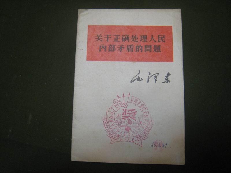 13870  关于正确处理人民内部矛盾的问题·毛泽东著作单行本