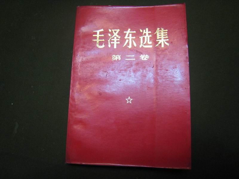 13864   毛泽东选集·第二卷·红色压膜封皮·包邮挂
