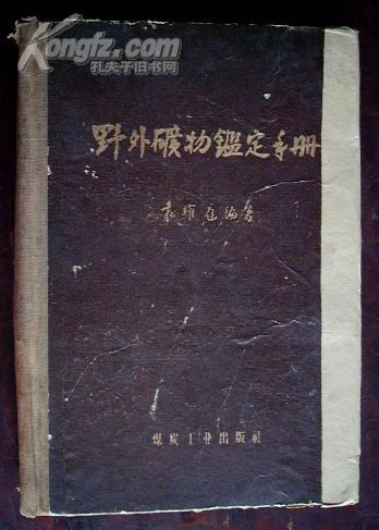 野外矿物鉴定手册(精装大32开)1958年