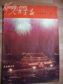 《人民画报》1968年第6期(含毛林)