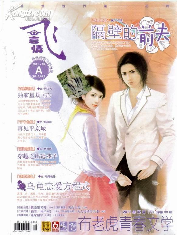 飞言情,飞魔幻;飞粉色2010--2011年AB下半月月末版共计14本