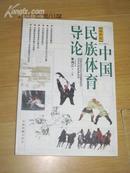 中国民族体育导论(最新版)