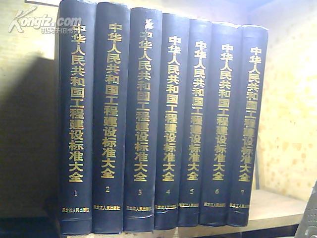 中华人民共和国工程建设标准大全(全套1-7)