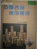中国古玩辨伪图说  【16开 精装本】
