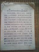 中南民族学院民族研究所邵树清手稿:民族学博物馆陈列中的几个问题(共二十八页)