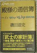 殿様の通信簿(単行本) 矶田道史 日文原版书