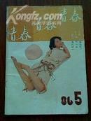 青春 1986年第5期 总第90期 青年文学月刊